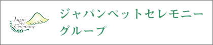 ジャパンペットセレモニーグループ